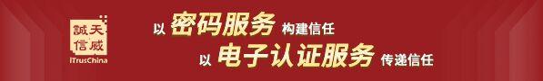 北京天威诚信电子商务服务有限公司